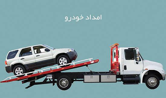 ارسال خودرو به خرم آباد