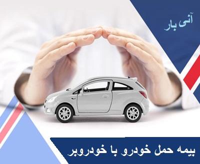 بیمه حمل خودرو
