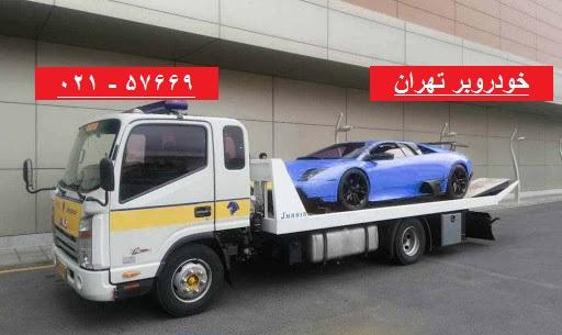 حمل خودرو تهران