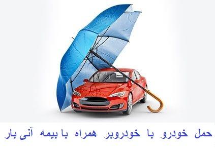 خودروبر اردبیل همراه با بیمه
