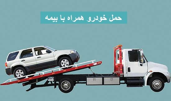خودروبر تهران همراه با بیمه